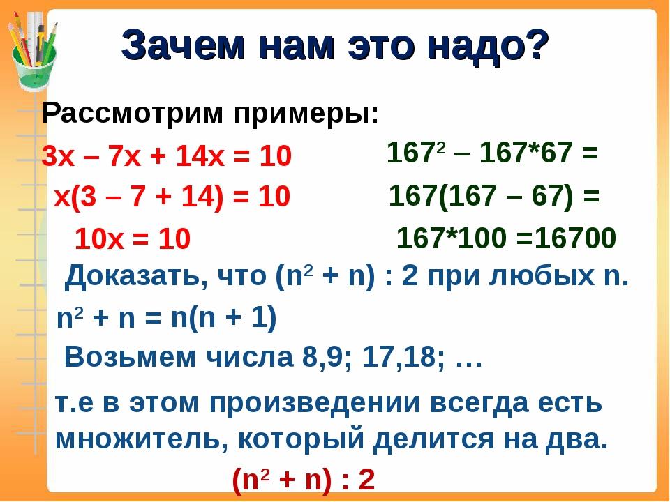Зачем нам это надо? Рассмотрим примеры: 3х – 7х + 14х = 10 х(3 – 7 + 14) = 10...