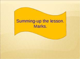 Summing-up the lesson. Marks.