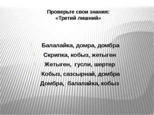 Проверьте свои знания: «Третий лишний» Балалайка, домра, домбра Скрипка, кобы