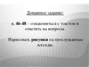 Домашнее задание: с. 46-48 – ознакомиться с текстом и ответить на вопросы. На