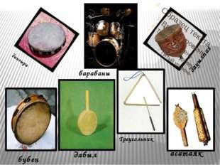 Треугольник дангыра дауылпаз барабаны дабыл бубен асатаяк