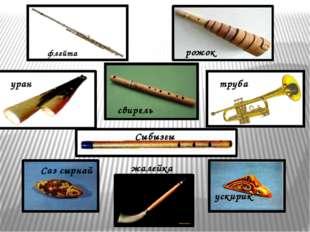 уран флейта рожок свирель труба Саз сырнай Сыбызгы жалейка ускирик