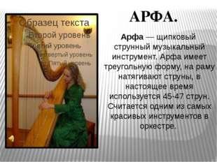 АРФА. Арфа— щипковый струнный музыкальный инструмент. Арфа имеет треугольную