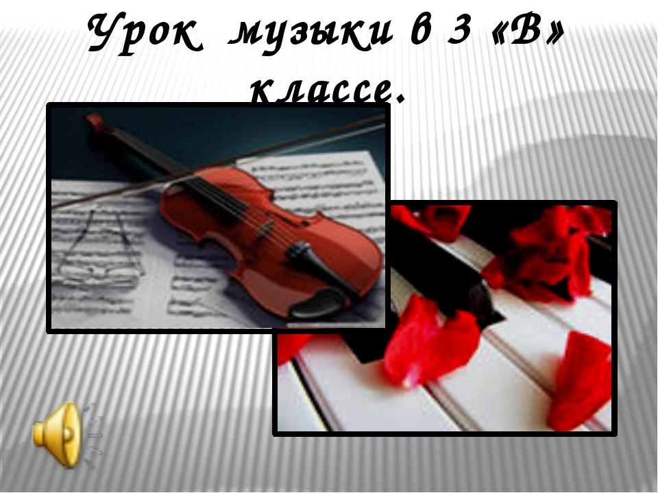 Урок музыки в 3 «В» классе.