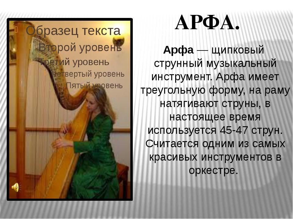 АРФА. Арфа— щипковый струнный музыкальный инструмент. Арфа имеет треугольную...
