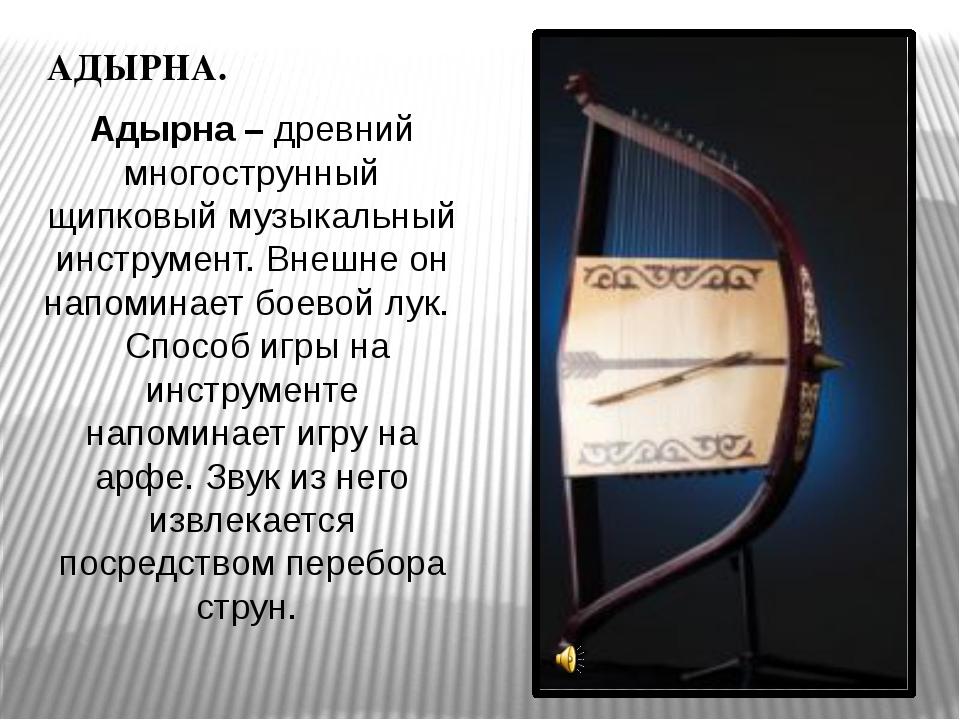 АДЫРНА. Адырна – древний многострунный щипковый музыкальный инструмент. Внешн...