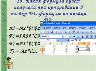 10. Какая формула будет получена при копировании в ячейку D3, формулы из ячей