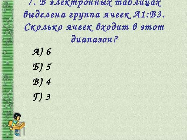 7. В электронных таблицах выделена группа ячеек А1:В3. Сколько ячеек входит в...