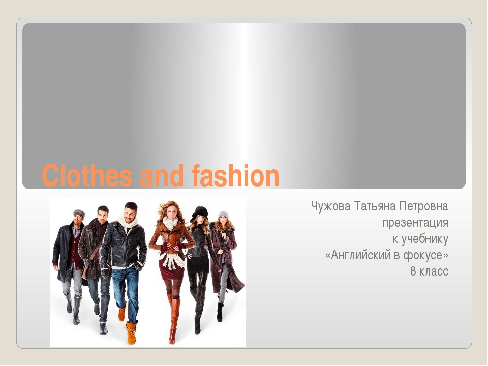 Clothes and fashion Чужова Татьяна Петровна презентация к учебнику «Английски...