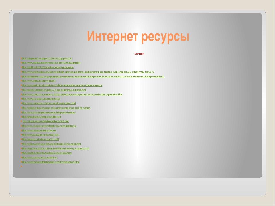 Интернет ресурсы Картинки http://bespokeetc.blogspot.ru/2010/03/blog-post.htm...