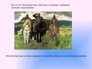Так ли это? Богатыри тоже считались сильными, храбрыми, смелыми защитниками.
