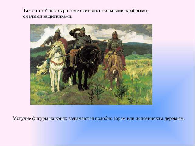Так ли это? Богатыри тоже считались сильными, храбрыми, смелыми защитниками....