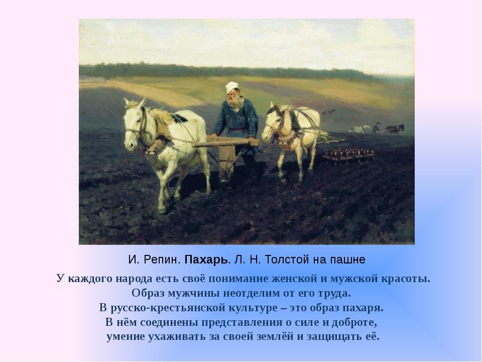 И. Репин. Пахарь. Л. Н. Толстой на пашне У каждого народа есть своё понимание...