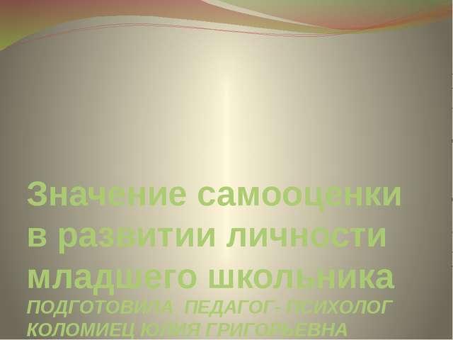 Значение самооценки в развитии личности младшего школьника ПОДГОТОВИЛА ПЕДАГО...