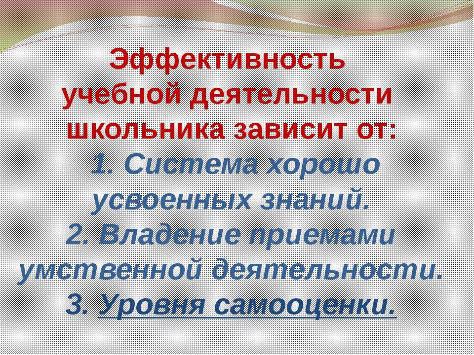 Эффективность учебной деятельности школьника зависит от: 1. Система хорошо у...