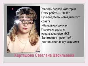 Карташова Светлана Васильевна Учитель первой категории Стаж работы – 20 лет Р