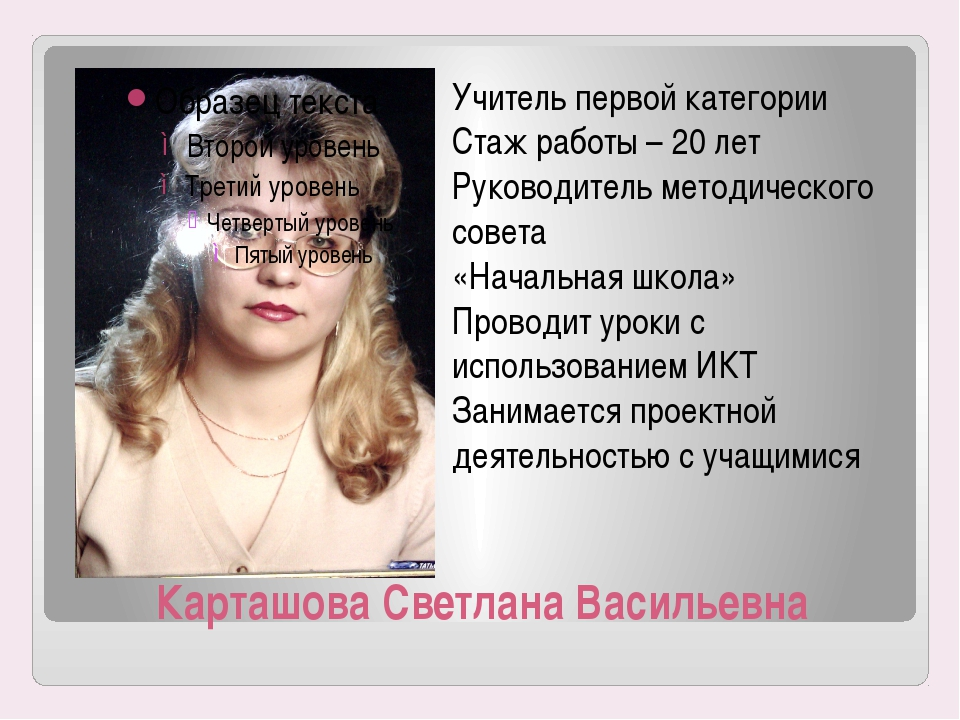 Карташова Светлана Васильевна Учитель первой категории Стаж работы – 20 лет Р...