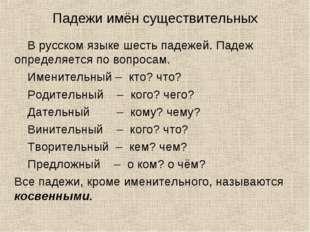 Падежи имён существительных В русском языке шесть падежей. Падеж определяется