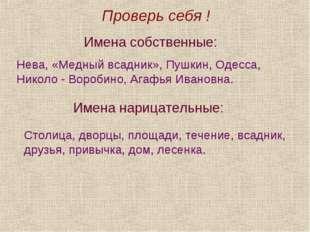 Имена собственные: Нева, «Медный всадник», Пушкин, Одесса, Николо - Воробино,