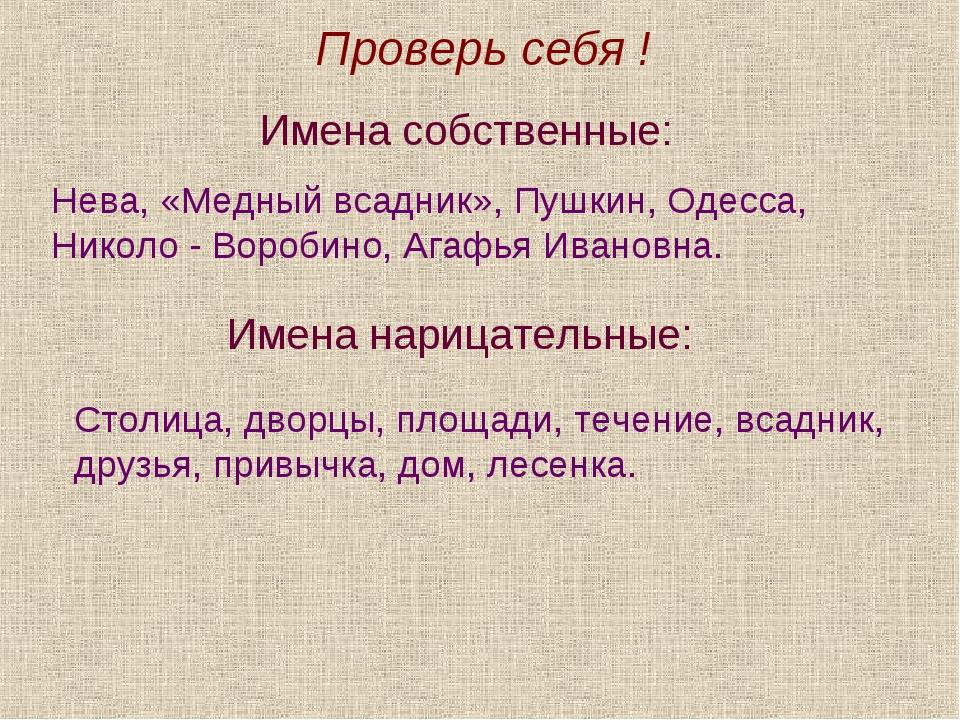 Имена собственные: Нева, «Медный всадник», Пушкин, Одесса, Николо - Воробино,...