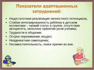 Недостаточная реализация личностного потенциала; Слабая интегрированность реб