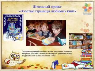Школьный проект «Золотые страницы любимых книг» Поддержка традиций семейного