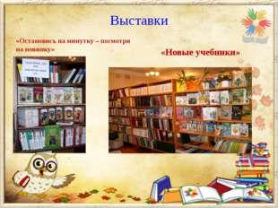 Выставки «Остановись на минутку – посмотри на новинку» «Новые учебники»