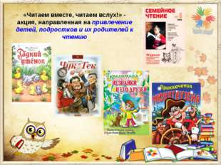 «Читаем вместе, читаем вслух!» - акция, направленная на привлечение детей, по