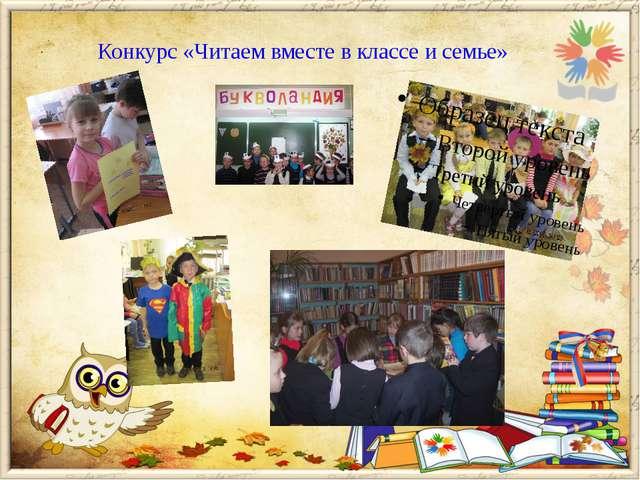 Конкурс «Читаем вместе в классе и семье»