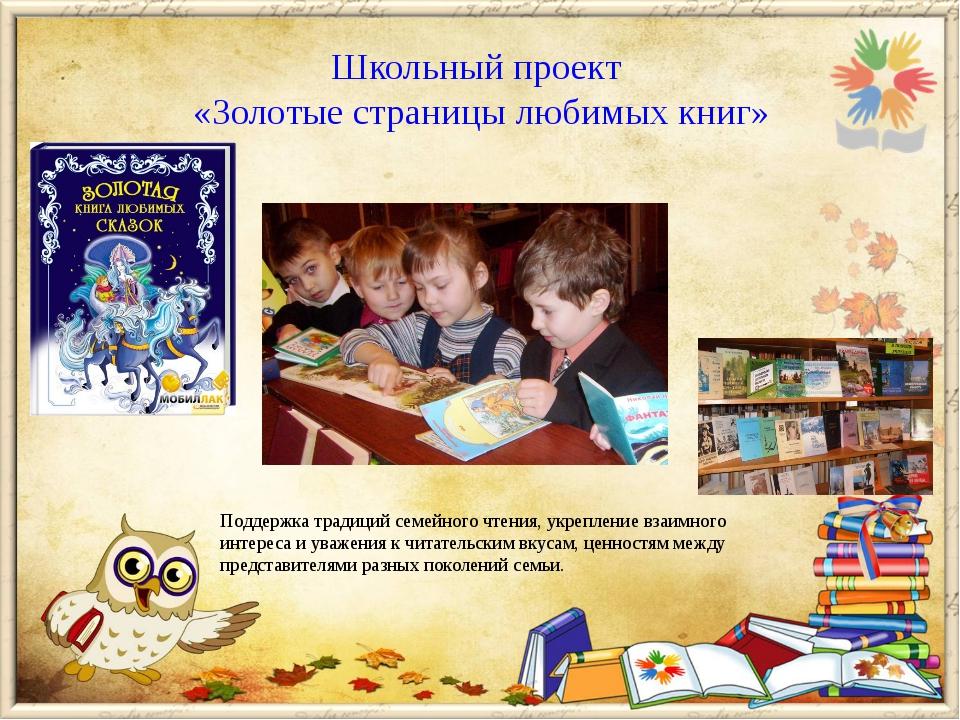 Школьный проект «Золотые страницы любимых книг» Поддержка традиций семейного...