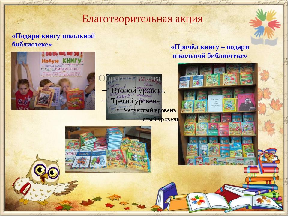 Благотворительная акция «Подари книгу школьной библиотеке» «Прочёл книгу – по...