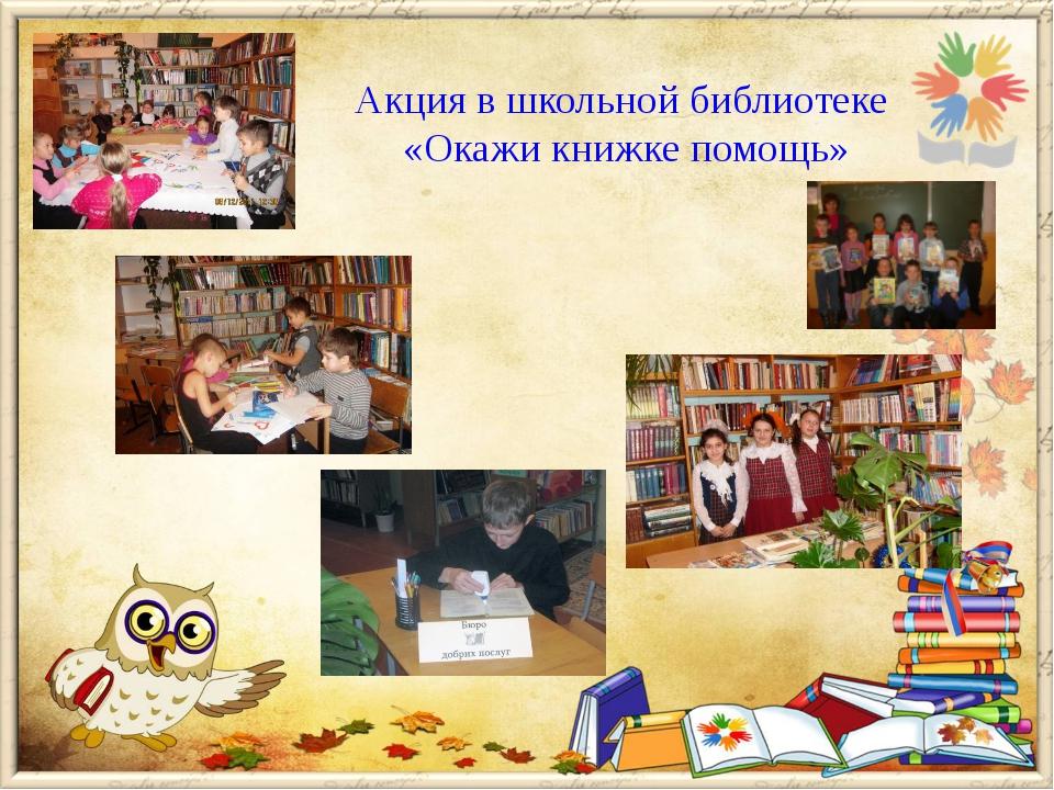 Акция в школьной библиотеке «Окажи книжке помощь»