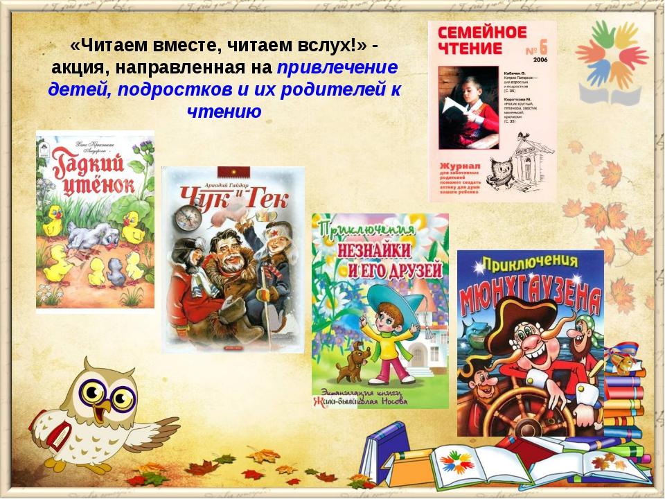 «Читаем вместе, читаем вслух!» - акция, направленная на привлечение детей, по...