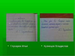 Глухарев Илья Кузнецов Владислав