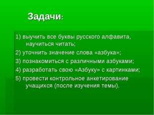 1) выучить все буквы русского алфавита, научиться читать; 2) уточнить значен