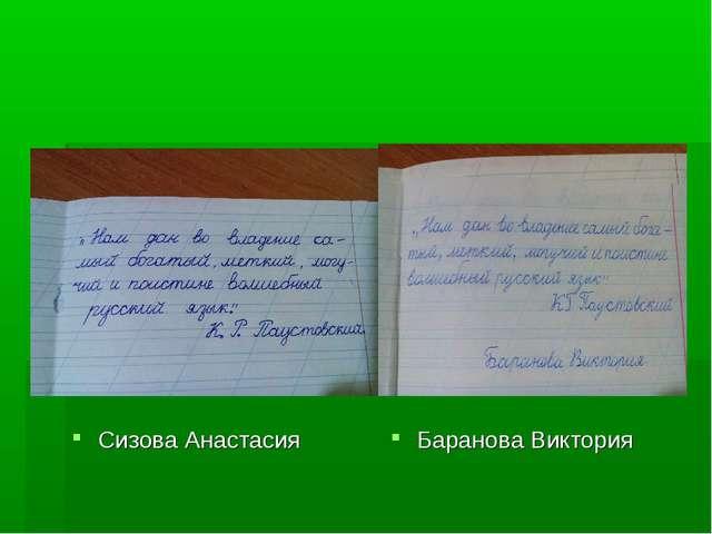 Сизова Анастасия Баранова Виктория
