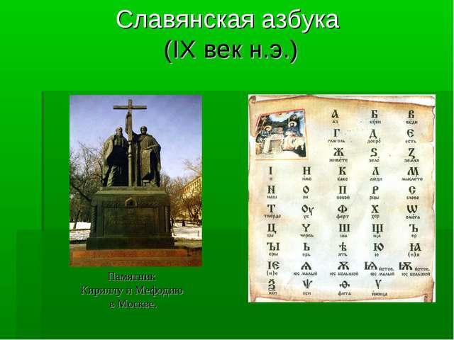 Славянская азбука (IX век н.э.) Памятник Кириллу и Мефодию в Москве.