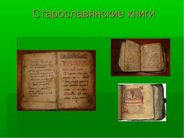Старославянские книги