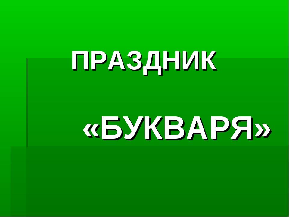 ПРАЗДНИК «БУКВАРЯ»