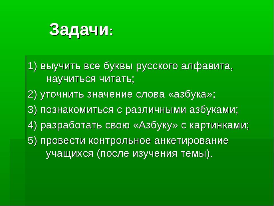 1) выучить все буквы русского алфавита, научиться читать; 2) уточнить значен...