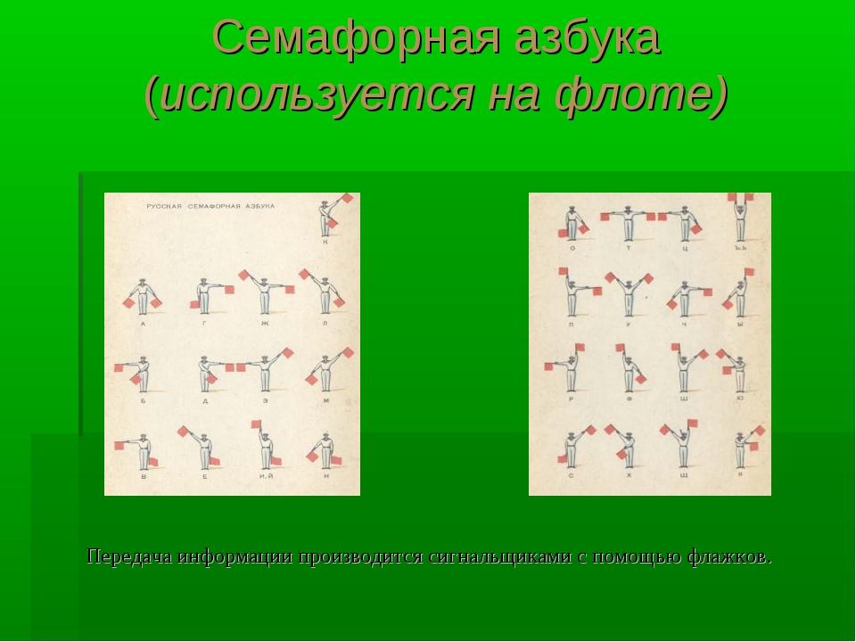 Семафорная азбука (используется на флоте) Передача информации производится си...