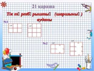 Тік төртбұрыштың (шаршының) ауданы 1см2 1см2 №1 №2 1см2 1см2