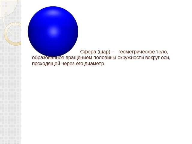 Сфера (шар) – геометрическое тело, образованное вращением половины окружност...