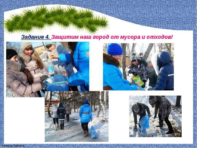Задание 4. Защитим наш город от мусора и отходов! FokinaLida.75@mail.ru