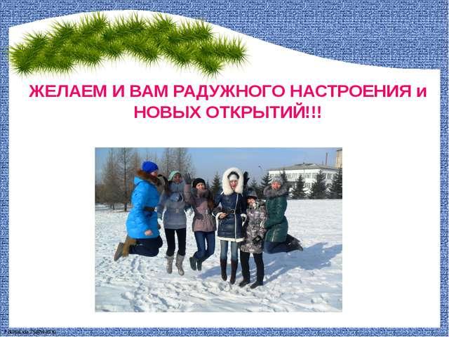 ЖЕЛАЕМ И ВАМ РАДУЖНОГО НАСТРОЕНИЯ и НОВЫХ ОТКРЫТИЙ!!! FokinaLida.75@mail.ru