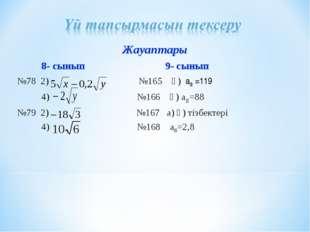 Жауаптары 8- сынып 9- сынып №78 2) №165 ә) а30 =119 4) №166 ә) а15 =88 №79 2