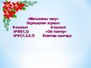 «Мағынаны тану» Оқулықпен жұмыс 8-сынып 9-сынып №80(1,3) «Ой толғау» №81(1,3
