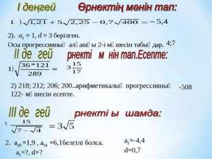 2). а1 = 1, d = 3 берілген. Осы прогрессияның алғашқы 2-і мүшесін табыңдар. 4