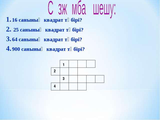 16 санының квадрат түбірі? 25 санының квадрат түбірі? 64 санының квадрат түб...