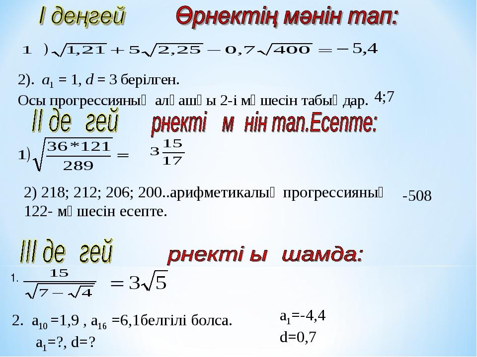 2). а1 = 1, d = 3 берілген. Осы прогрессияның алғашқы 2-і мүшесін табыңдар. 4...
